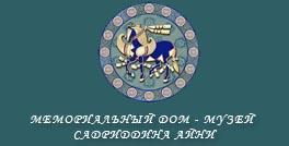 Мемориальный дом - музей Садриддина Айни