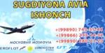 Авиакасса «Sugdiyona Avia Ishonch»