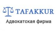 Адвокатская фирма «Tafakkur»