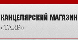 Канцелярский магазин «Таир»