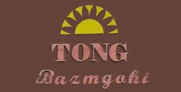Ресторан «Tong Bazmgahi»