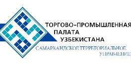 Самаркандское областное территориальное управление Торгово-промышленной палаты Узбекистана