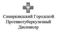 Самаркандский городской туберкулезный диспансер