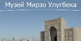 Мемориальный Музей Улугбека