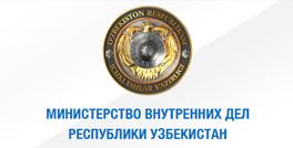 Управление внутренних дел Самаркандской области