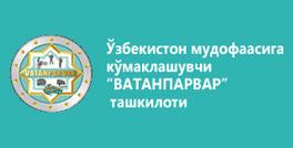 Самаркандский областной совет организации содействия обороне «Ватанпарвар»