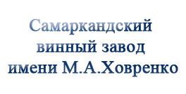 Самаркандский винный завод имени М.А. Ховренко