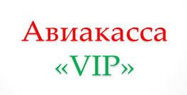 Авиакасса «VIP»