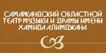 Самаркандский областной театр музыки и драмы имени Хамида Алимджана