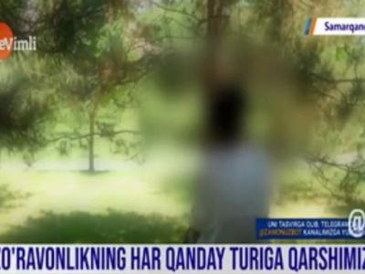 В Самарканде возбудили уголовное дело по факту изнасилования девушки
