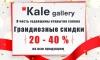Весь год с Kale gallery!