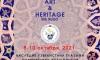 В Международном университете туризма «Шёлковый путь» пройдет выставка Art&Heritage