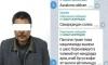 В Самаркандской области мужчина арестован за распространение фейка о коронавирусе