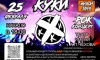 В Самарканде пройдет концерт группы «Куки» под названием «За рок!»
